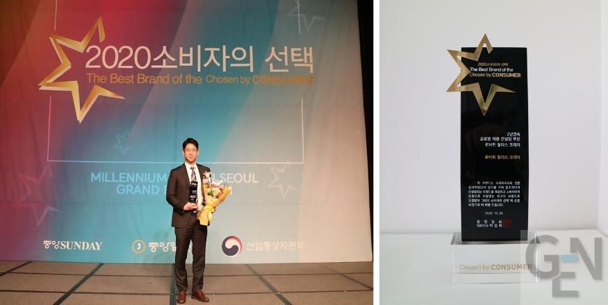 Robert Walters Korea_2020 Consumer Choice_photo.jpg