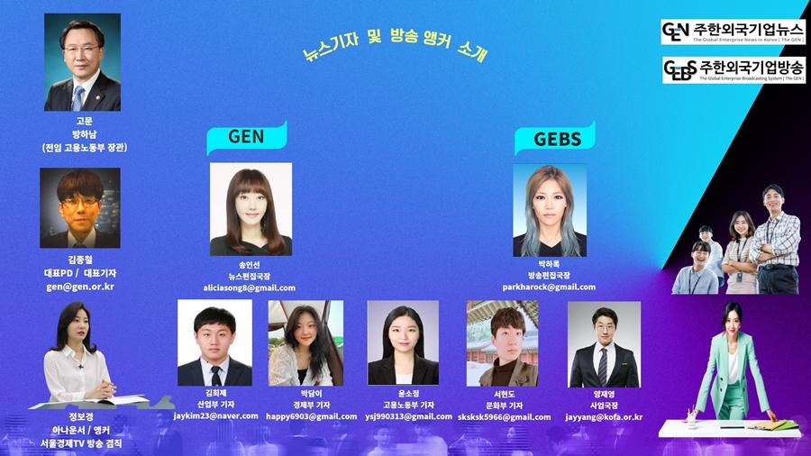 GEN-GEBS 기자단-축소.jpg
